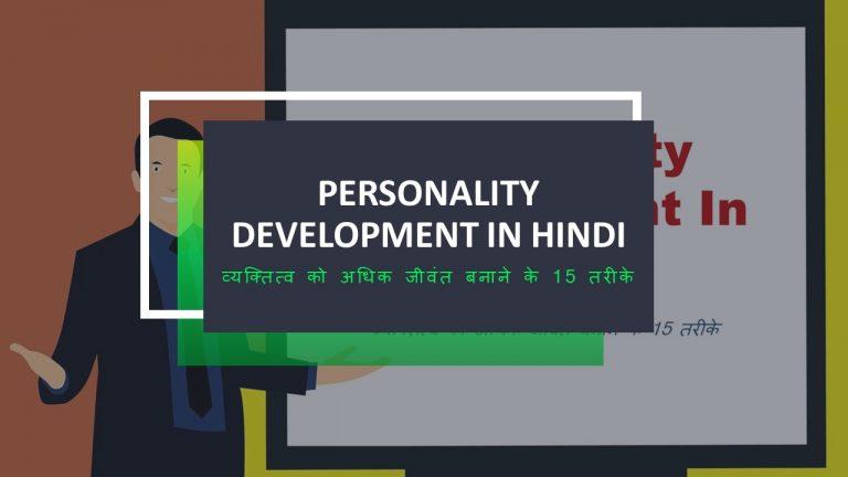 Personality Development In Hindi