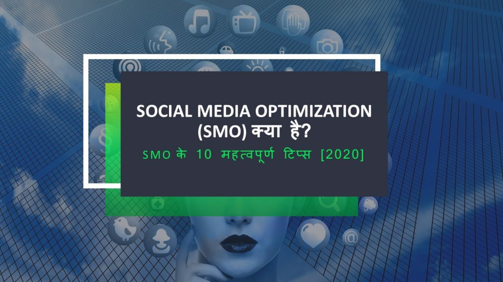 Social Media Optimization (SMO) क्या है