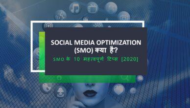 Social Media Optimization (SMO) क्या है? SMO के 10 महत्वपूर्ण टिप्स [2020]
