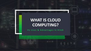What is Cloud Computing In Hindi? | Its Uses & Advantages