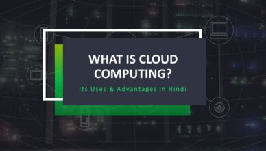 What is Cloud Computing In Hindi?   Its Uses & Advantages