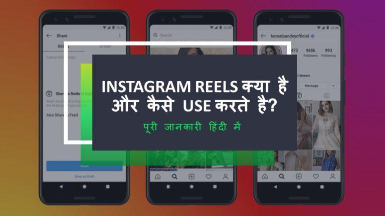 Instagram Reels क्या है और कैसे Use करते