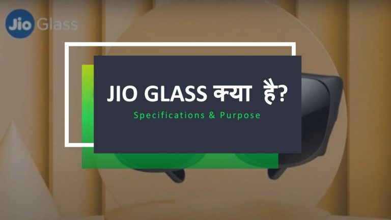 Jio Glass क्या है
