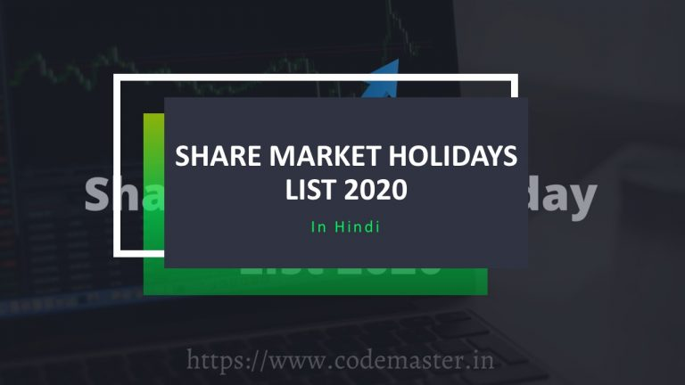 Share Market Holiday List 2020