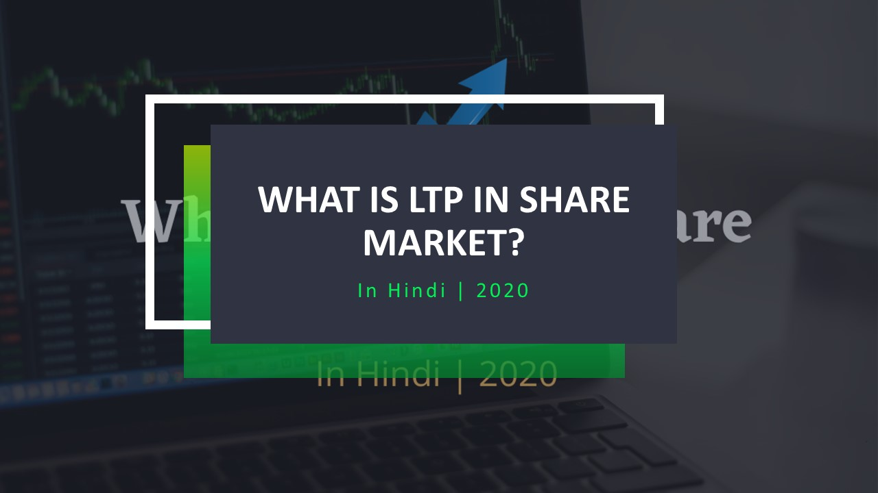 What Is LTP In Share Market In Hindi | 2020