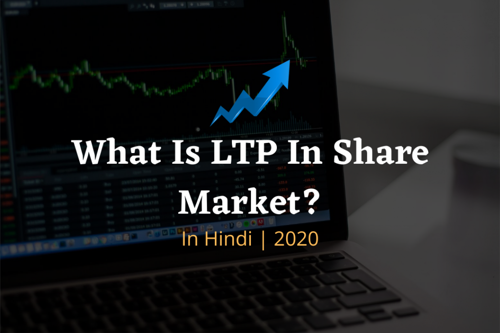 What Is LTP In Share Market In Hindi