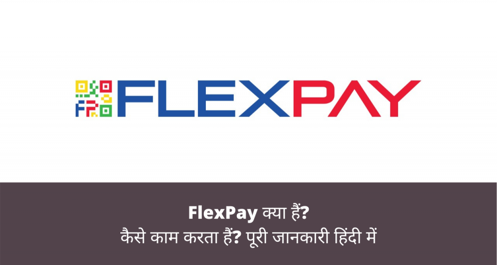 FlexPay क्या हैं? - What is FlexPay In Hindi | 2020