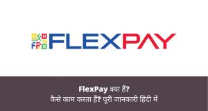 FlexPay क्या हैं? – What is FlexPay In Hindi   2020