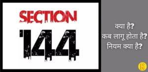धारा 144 का मतलब क्या है?   पूरी जानकारी हिंदी में