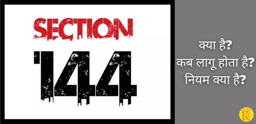 धारा 144 का मतलब क्या है? | पूरी जानकारी हिंदी में