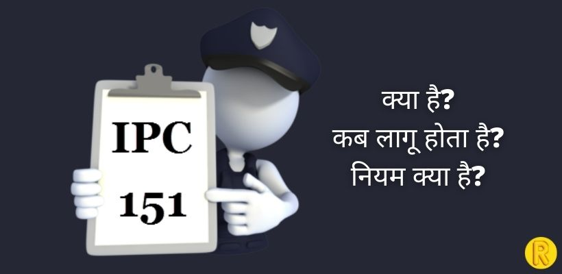 धारा 151 क्या है?   What Is Section 151 In Hindi