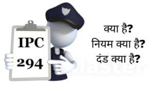 धारा 294 क्या है?   IPC Section 294 की पूरी जानकारी हिंदी में