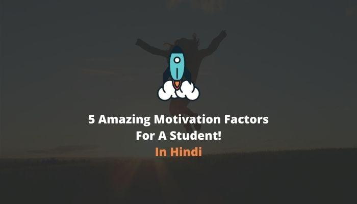 5 Amazing Motivation Factors For A Student