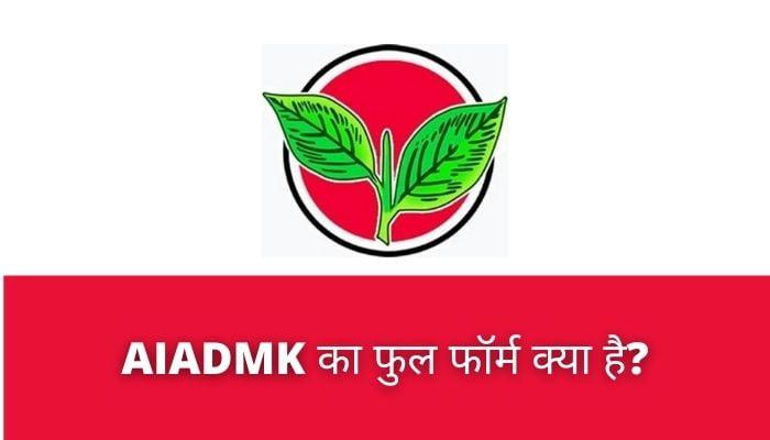 AIADMK Full Form In Hindi | AIADMK का फुल फॉर्म क्या है?