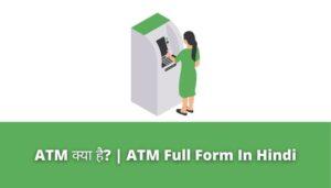 ATM क्या है? | ATM Full Form In Hindi