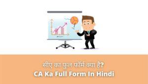 सीए का फुल फॉर्म क्या है?   CA Ka Full Form In Hindi