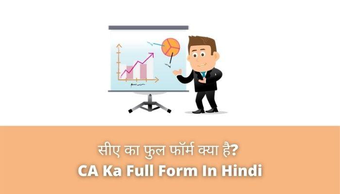 CA Ka Full Form In Hindi