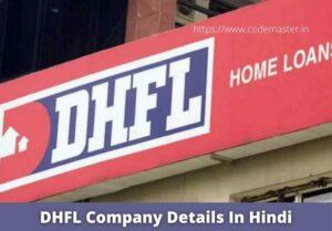 DHFL Company Details In Hindi   DHFL Kya Hai?