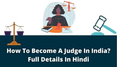 How To Become A Judge In India?   Full Details In Hindi
