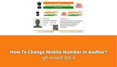 How To Change Mobile Number In Aadhar? – पूरी जानकारी