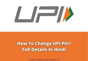 How To Change UPI Pin? | Full Details In Hindi