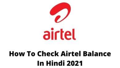 How To Check Airtel Balance And Data In Hindi