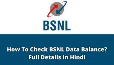 How To Check BSNL Data Balance? | Full Details In Hindi