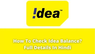 How To Check Idea Balance? | Full Details In Hindi