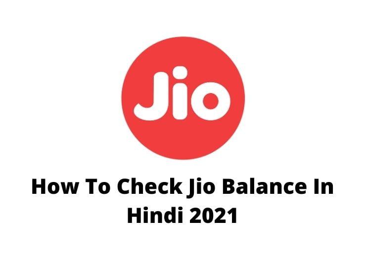 How To Check Jio Balance In Hindi 2021