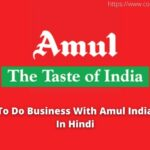 How To Do Business With Amul India 2021
