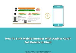 How To Link Mobile Number With Aadhar Card? | In Hindi