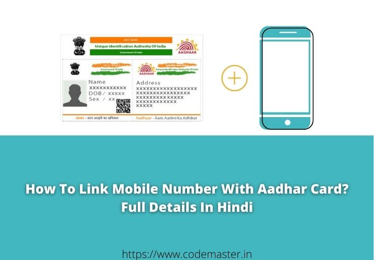 How To Link Mobile Number With Aadhar Card