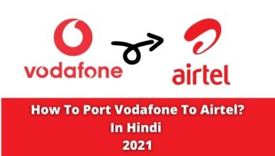 How To Port Vodafone To Airtel In Hindi 2021