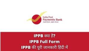 IPPB क्या है?   IPPB Full Form   IPPB की पूरी जानकारी हिंदी में