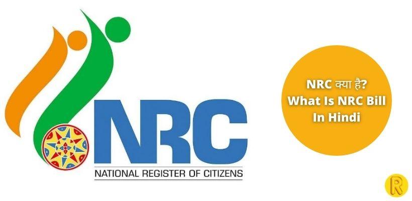 NRC क्या है?   What Is NRC Bill In Hindi