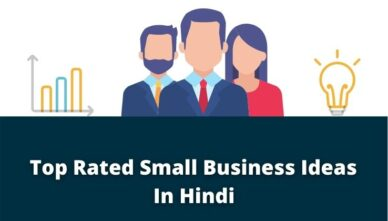 Top Rated Small Business Ideas In Hindi 2021