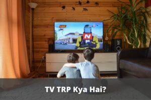 TV TRP Kya Hai?   TRP Full Form In Hindi