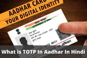 What is TOTP In Aadhar In Hindi 2021