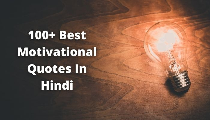 100+ Best Motivational Quotes In Hindi 2021