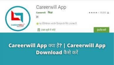 Careerwill App क्या है? | Careerwill App Download कैसे करें