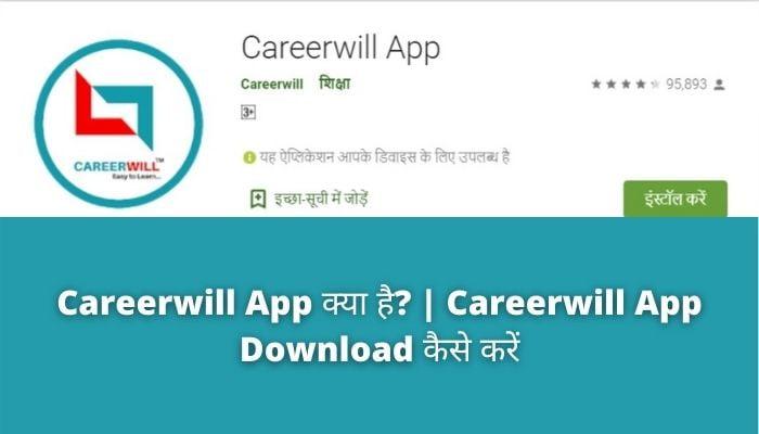 Careerwill App क्या है?