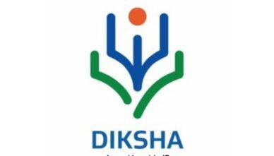 Diksha App क्या है? कैसे करे डाउनलोड और इस्तेमाल