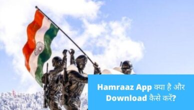 Hamraaz App क्या है? | Hamraaz App Download और Use कैसे करें