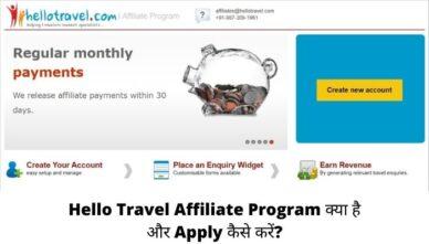 Hello Travel Affiliate Program क्या है और Apply कैसे करें