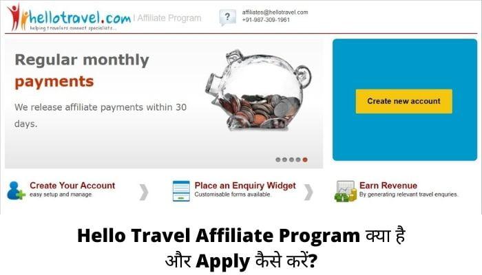 Hello Travel Affiliate Program क्या है