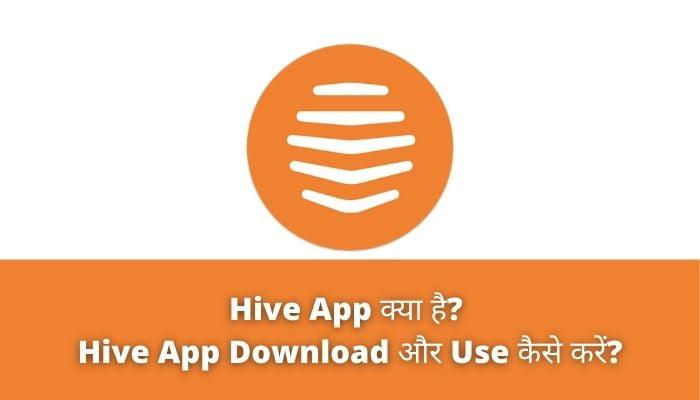 Hive App क्या है? | Hive App Download और Use कैसे करें