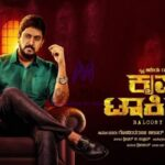 Krishna Talkies Full Movie Download Leaked By Tamilrockers And Others