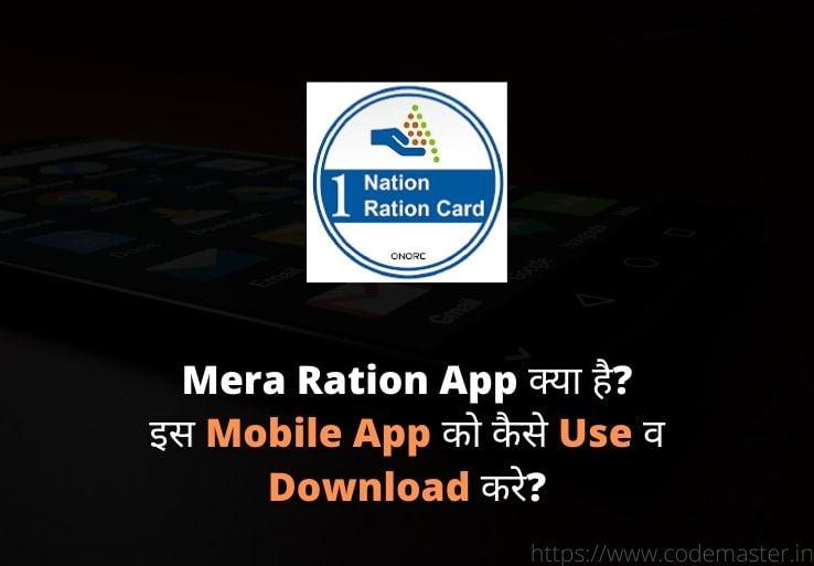 Mera Ration App क्या है और इस Mobile App को कैसे Use व Download करे?