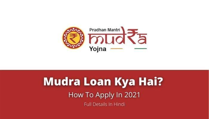 Mudra Loan Kya Hai? | How To Apply In 2021 | Hindi