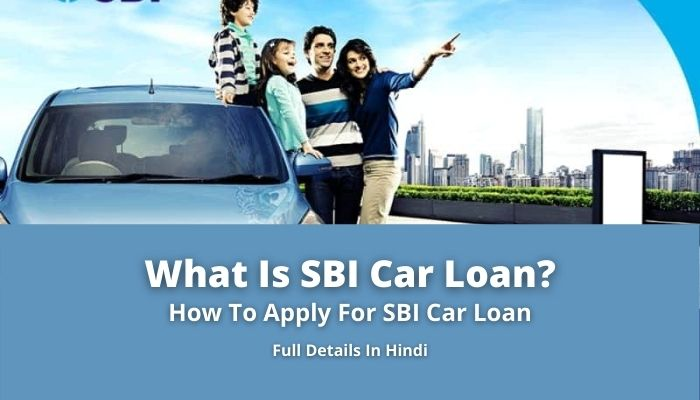What Is SBI Car Loan? | How To Apply For SBI Car Loan? | Guide In Hindi